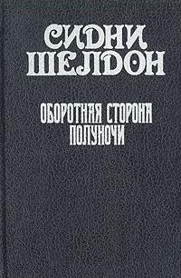 Обложка книги Оборотная сторона полуночи, Сидни Шелдон