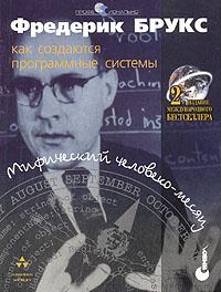 Обложка книги Мифический человеко-месяц, или Как создаются программные системы, Брукс Фредерик