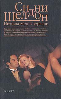 Обложка книги Незнакомец в зеркале, Сидни Шелдон