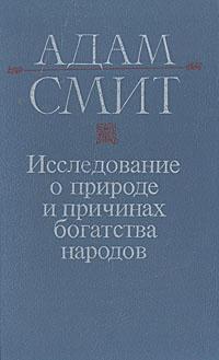 Обложка книги Исследование о природе и причинах богатства народов. Книга I - III, Адам Смит