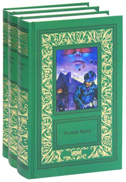 Обложка книги Эллери Куин. Сочинения в 3 томах (комплект), Эллери Куин.