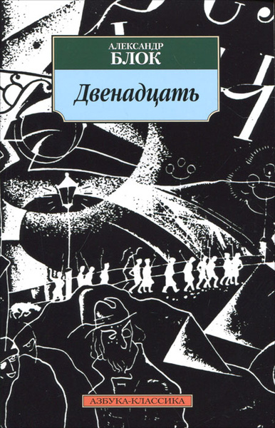 Обложка книги Двенадцать, Блок Александр Александрович, Минский Николай Максимович