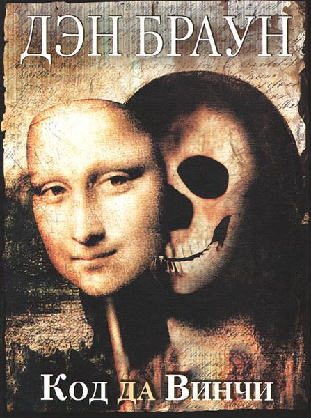 Обложка книги Код да Винчи, Дэн Браун