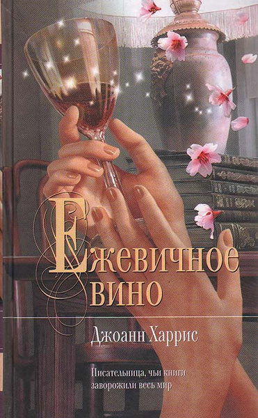 Обложка книги Ежевичное вино, Джоанн Харрис