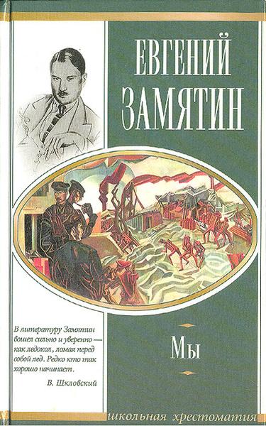 Обложка книги Мы, Замятин Евгений Иванович