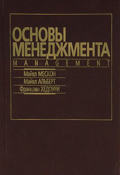 Обложка книги Основы менеджмента, Майкл Мескон,  Майкл Альберт, Франклин Хедоури