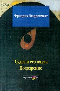 Обложка книги Судья и его палач. Подозрение, Дюрренматт Фридрих