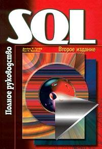 Обложка книги SQL: Полное руководство ( + CD-ROM), Вайнберг Пол Н., Грофф Джеймс Р.