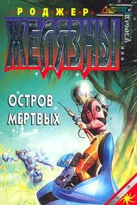 Обложка книги Остров мертвых, Желязны Роджер