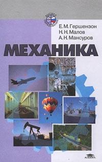 Обложка книги Механика, Гершензон Евгений Михайлович, Малов Николай Николаевич, Мансуров Андрей Николаевич