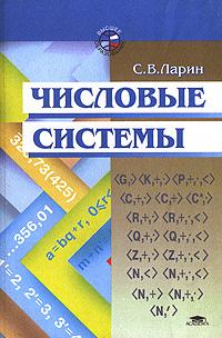 Обложка книги Числовые системы, Ларин Сергей Васильевич