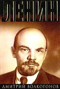 Обложка книги Ленин. В двух книгах. Книга 1, Волкогонов Дмитрий Антонович, Автор не указан