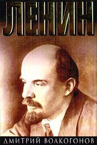 Обложка книги Ленин. В двух книгах. Книга 2, Автор не указан, Волкогонов Дмитрий Антонович