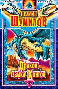 Обложка книги Дракон замка Конгов, Шумилов Павел Робертович