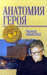 Обложка книги Анатомия Героя, Эдуард Лимонов
