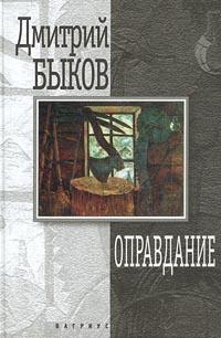 Обложка книги Оправдание, Быков Дмитрий Львович