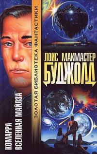 Обложка книги Комарра. Вселенная Майлза, Буджолд Лоис Макмастер, Автор не указан