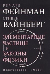 Обложка книги Элементарные частицы и законы физики, Вайнберг Стивен, Тейлор Джон, Фейнман Ричард Филлипс