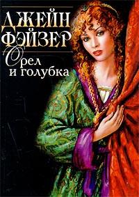 Обложка книги Орел и голубка, Фейзер Джейн