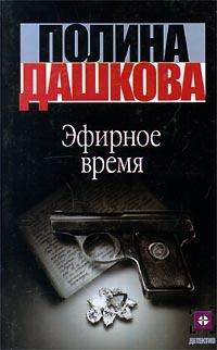 Обложка книги Эфирное время, Полина Дашкова