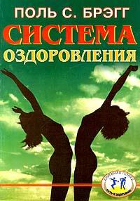 Обложка книги Система оздоровления, Брэгг Пол С., Брэгг Патриция