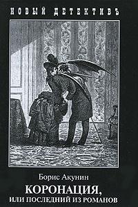 Обложка книги Коронация, или Последний из романов, Борис Акунин