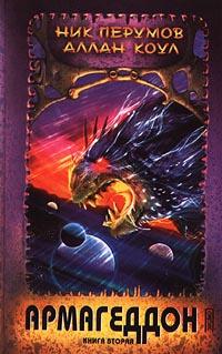 Обложка книги Армагеддон. Книга 2, Коул Аллан, Перумов Николай Даниилович
