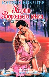 Обложка книги Хозяин Вороньего мыса, Коултер Кэтрин