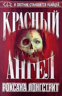 Обложка книги Красный ангел, Лонгстрит Роксана
