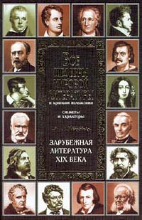 Обложка книги Зарубежная литература XIX века,