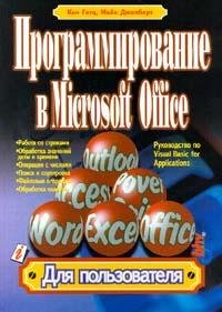 Обложка книги Программирование в Microsoft Office. Руководство по Visual Basic for Applications, Джилберт Майк, Гетц Кен