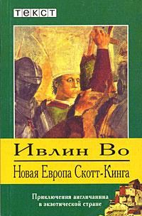 Обложка книги Новая Европа Скотт-Кинга, Во Ивлин