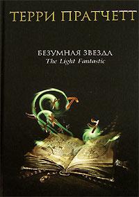 Обложка книги Безумная звезда, Пратчетт Терри