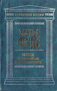 Обложка книги Erotica. Галантный век. Пиршество страсти, Эдуард Фукс