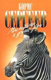 Обложка книги Мои питомцы и другие звери, Сергеев Борис Федорович