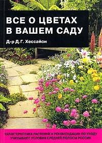 Обложка книги Все о цветах в вашем саду, Хессайон Дэвид Г.