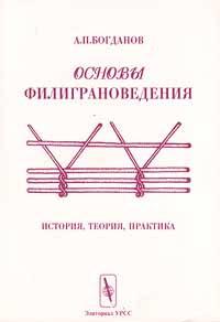 Обложка книги Основы филиграноведения. История, теория, практика, А. П. Богданов