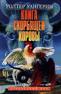 Обложка книги Книга скорбящей коровы, Уангерин Уолтер