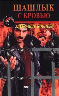 Обложка книги Шашлык с кровью, Корнеев Александр