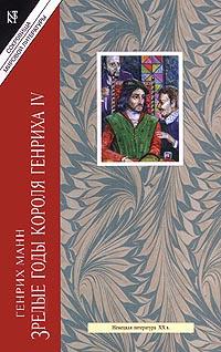 Обложка книги Зрелые годы короля Генриха IV. Книга 2, Манн Генрих, Генс Инна Юльевна