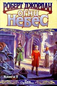 Обложка книги Огни небес. Книга I, Джордан Роберт