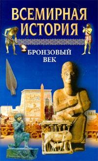 Обложка книги Всемирная история. Том 2. Бронзовый век, Авторский Коллектив