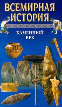 Обложка книги Всемирная история. Том 1. Каменный век, Авторский Коллектив, Автор не указан