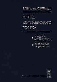 Обложка книги Метод комплексного ростка в задаче многих частиц в квантовой теории поля, В. П. Маслов, О. Ю. Шведов