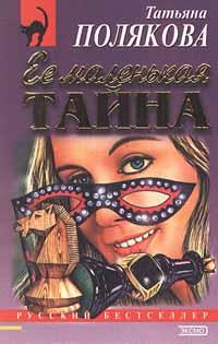 Обложка книги Ее маленькая тайна, Полякова Татьяна Викторовна