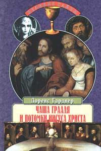 Обложка книги Чаша Грааля и потомки Иисуса Христа, Гарднер Лоренс