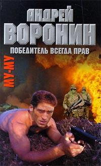 Обложка книги Му-Му. Победитель всегда прав, Воронин Андрей Николаевич, Гарин Максим Николаевич
