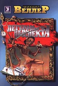 Обложка книги Легенды Невского проспекта, Михаил Веллер