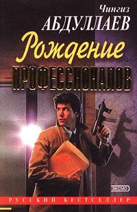 Обложка книги Рождение профессионалов, Абдуллаев Чингиз Акифович