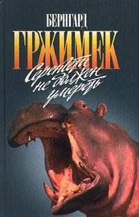 Обложка книги Серенгети не должен умереть, Гржимек Бернхард, Гржимек Михаэль